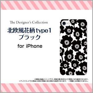 iPhone 8 Plus ハードケース/TPUソフトケース 液晶保護フィルム付 北欧風花柄type1ブラック マリメッコ風 花柄 フラワー 黒 モノトーン orisma