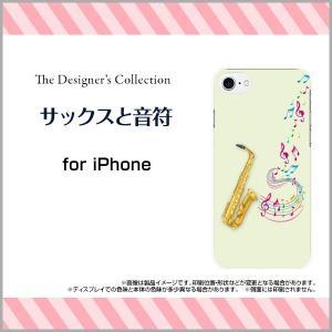 iPhone 8 Plus ハードケース/TPUソフトケース 液晶保護フィルム付 サックスと音符 楽器 サックス 音符 楽譜 イラスト カラフル|orisma