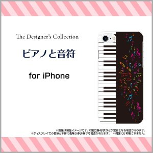 iPhone 8 Plus ハードケース/TPUソフトケース 液晶保護フィルム付 ピアノと音符 楽器 ピアノ 音符 楽譜 イラスト カラフル|orisma