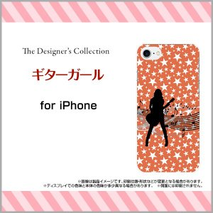 iPhone 8 Plus ハードケース/TPUソフトケース 液晶保護フィルム付 ギターガール 楽器 ギター 女の子 音符 楽譜 イラスト シルエット レッド 赤|orisma