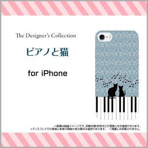 iPhone 8 Plus ハードケース/TPUソフトケース 液晶保護フィルム付 ピアノと猫 楽器 ねこ ネコ 音符 ダマスク柄 イラスト シルエット ブルー 青|orisma