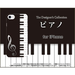 iPhone 8 Plus ハードケース/TPUソフトケース 液晶保護フィルム付 ピアノ 音楽(おんがく) ぴあのの鍵盤 モノトーン|orisma