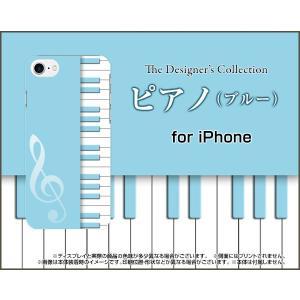 iPhone 8 Plus ハードケース/TPUソフトケース 液晶保護フィルム付 ピアノ(ブルー) 音楽(おんがく) ぴあのの鍵盤 ブルー|orisma