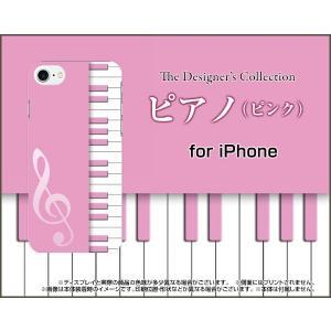 iPhone 8 Plus ハードケース/TPUソフトケース 液晶保護フィルム付 ピアノ(ピンク) 音楽(おんがく) ぴあのの鍵盤 ピンク|orisma