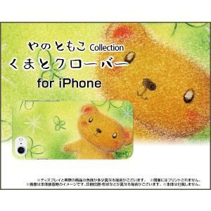 iPhone 8 Plus ハードケース/TPUソフトケース 液晶保護フィルム付 くまとクローバー やのともこ デザイン くま クローバー パステル ほんわか 四葉 癒し系|orisma