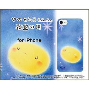 iPhone 8 Plus ハードケース/TPUソフトケース 液晶保護フィルム付 夜空の月 やのともこ デザイン 月 星 夜空 パステル 癒し系 ほんわか|orisma