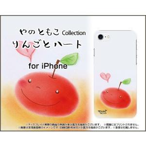 iPhone 8 Plus ハードケース/TPUソフトケース 液晶保護フィルム付 りんごとハート やのともこ デザイン りんご ハート パステル LOVE かわいい 癒し系|orisma