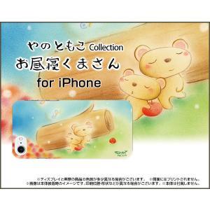 iPhone 8 Plus ハードケース/TPUソフトケース 液晶保護フィルム付 お昼寝くまさん やのともこ デザイン くま お昼寝 木漏れ日 パステル 森 癒し系 やさしい|orisma