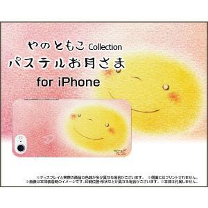 iPhone 8 Plus ハードケース/TPUソフトケース 液晶保護フィルム付 パステルお月さま やのともこ デザイン ピンク スマイル パステル 癒し系 ハート|orisma