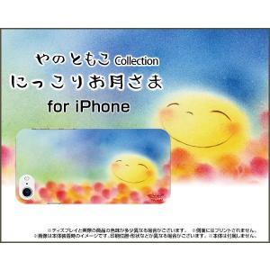 iPhone 8 Plus ハードケース/TPUソフトケース 液晶保護フィルム付 にっこりお月さま やのともこ デザイン 月 夜空 スマイル パステル 癒し系|orisma