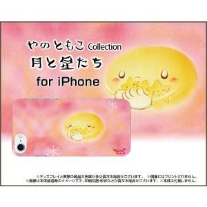 iPhone 8 Plus ハードケース/TPUソフトケース 液晶保護フィルム付 月と星たち やのともこ デザイン 月 星 ピンク パステル 癒し系|orisma