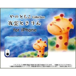 iPhone 8 Plus ハードケース/TPUソフトケース 液晶保護フィルム付 夜空ときりん やのともこ デザイン きりん 月 星空 パステル 癒し系 ブルー|orisma
