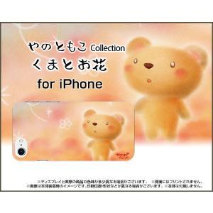 iPhone 8 Plus ハードケース/TPUソフトケース 液晶保護フィルム付 くまとお花 やのともこ デザイン くま フラワー ピンク パステル 癒し系|orisma