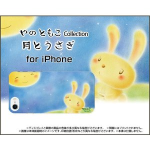 iPhone 8 Plus ハードケース/TPUソフトケース 液晶保護フィルム付 月とうさぎ やのともこ デザイン 月 うさぎ 夜空 星空 パステル 癒し系|orisma