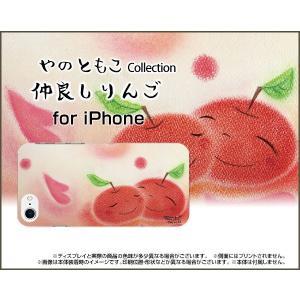 iPhone 8 Plus ハードケース/TPUソフトケース 液晶保護フィルム付 仲良しりんご やのともこ デザイン りんご ピンク スマイル パステル 癒し系 赤|orisma