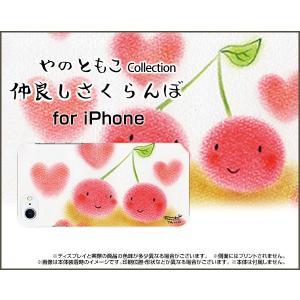 iPhone 8 Plus ハードケース/TPUソフトケース 液晶保護フィルム付 仲良しさくらんぼ やのともこ デザイン さくらんぼ ラブリー 仲良し フルーツ パステル|orisma
