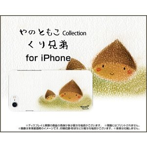 iPhone 8 Plus ハードケース/TPUソフトケース 液晶保護フィルム付 くり兄弟 やのともこ デザイン 栗 兄弟 シンプル 秋 パステル 癒し系|orisma