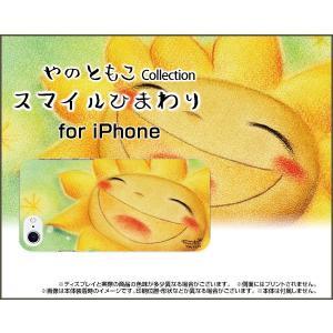 iPhone 8 Plus ハードケース/TPUソフトケース 液晶保護フィルム付 スマイルひまわり やのともこ デザイン ひまわり 笑顔 夏 パステル 癒し系|orisma