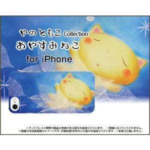 iPhone 8 Plus ハードケース/TPUソフトケース 液晶保護フィルム付 おやすみねこ やのともこ デザイン ねこ 夜空 星 パステル 癒し系 ブルー|orisma