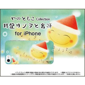 iPhone 8 Plus ハードケース/TPUソフトケース 液晶保護フィルム付 月星サンタと音符 やのともこ デザイン 月と星 クリスマス サンタ 音符 パステル 癒し系|orisma