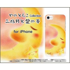 iPhone 8 Plus ハードケース/TPUソフトケース 液晶保護フィルム付 三日月と星の夢 やのともこ デザイン 三日月 星 夢 ぐっすり ふわふわ メルヘン パステル|orisma