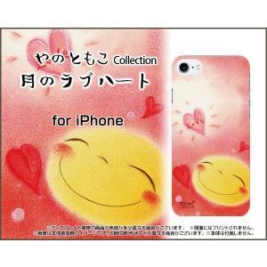 iPhone 8 Plus ハードケース/TPUソフトケース 液晶保護フィルム付 月のラブハート やのともこ デザイン 月 にっこり ハート ラブ やんわり ルンルン パステル|orisma