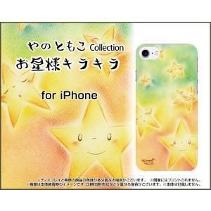 iPhone 8 Plus ハードケース/TPUソフトケース 液晶保護フィルム付 お星様キラキラ やのともこ デザイン 星 ほっこり にっこり しくしく すやすや 喜怒哀楽|orisma