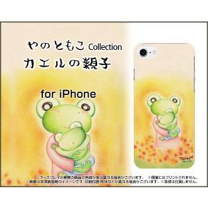 iPhone 8 Plus ハードケース/TPUソフトケース 液晶保護フィルム付 カエルの親子 やのともこ デザイン カエル ほっこり 親子 パステル orisma
