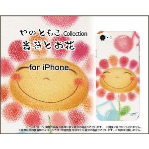 iPhone 8 Plus ハードケース/TPUソフトケース 液晶保護フィルム付 音符とお花 やのともこ デザイン 花 音符 にこにこ パステル|orisma