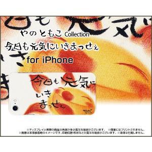iPhone 8 Plus ハードケース/TPUソフトケース 液晶保護フィルム付 今日も元気にいきまっせぇ やのともこ デザイン 太陽 元気 ワイワイ にっこり|orisma