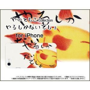 iPhone 8 Plus ハードケース/TPUソフトケース 液晶保護フィルム付 やるしかないでしょ やのともこ デザイン 太陽 元気 にっこり 癒し系|orisma