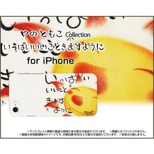 iPhone 8 Plus ハードケース/TPUソフトケース 液晶保護フィルム付 いっぱいいいこときますように やのともこ デザイン 太陽 ほっこり スマイル|orisma