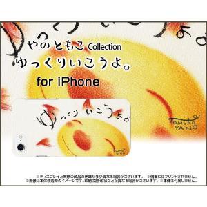 iPhone 8 Plus ハードケース/TPUソフトケース 液晶保護フィルム付 ゆっくりいこうよ。 やのともこ デザイン 太陽 のんびり スマイル やすらぎ|orisma