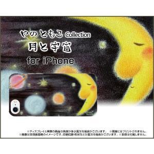 iPhone 8 Plus ハードケース/TPUソフトケース 液晶保護フィルム付 月と宇宙 やのともこ デザイン 星 夜空 惑星 ほんわか|orisma