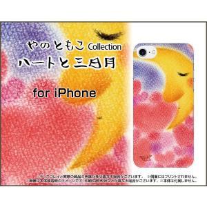 iPhone 8 Plus ハードケース/TPUソフトケース 液晶保護フィルム付 ハートと三日月 やのともこ デザイン LOVE 寝顔 メルヘン ほっこり|orisma
