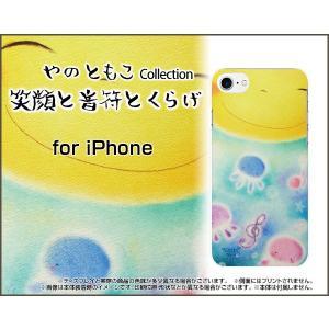 iPhone 8 Plus ハードケース/TPUソフトケース 液晶保護フィルム付 笑顔と音符とくらげ やのともこ デザイン にっこり メルヘン パステル 癒し系|orisma