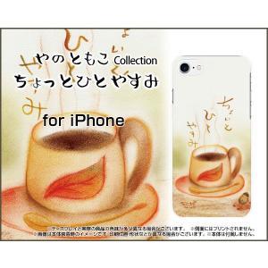 iPhone 8 Plus ハードケース/TPUソフトケース 液晶保護フィルム付 ちょっとひとやすみ やのともこ デザイン コーヒー どんぐり カップ ほっこり|orisma