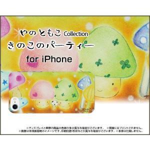 iPhone 8 Plus ハードケース/TPUソフトケース 液晶保護フィルム付 きのこのパーティー やのともこ デザイン ワイワイ 親子 仲良し にっこり|orisma