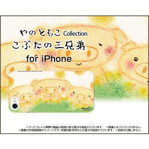 iPhone 8 Plus ハードケース/TPUソフトケース 液晶保護フィルム付 こぶたの三兄弟 やのともこ デザイン 兄弟 アニマル ほんわか 癒し系|orisma