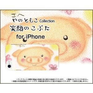iPhone 8 Plus ハードケース/TPUソフトケース 液晶保護フィルム付 笑顔のこぶた やのともこ デザイン お花 笑顔 アニマル 癒し系|orisma