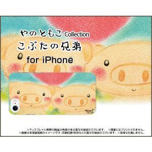 iPhone 8 Plus ハードケース/TPUソフトケース 液晶保護フィルム付 こぶたの兄弟 やのともこ デザイン 兄弟 仲良し アニマル 癒し系|orisma