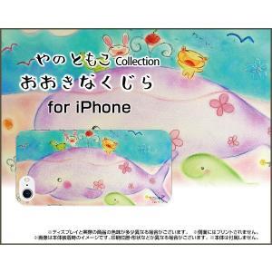 iPhone 8 Plus ハードケース/TPUソフトケース 液晶保護フィルム付 おおきなくじら やのともこ デザイン 親子 ワイワイ にっこり メルヘン|orisma