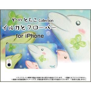 iPhone 8 Plus ハードケース/TPUソフトケース 液晶保護フィルム付 イルカとクローバー やのともこ デザイン 四つ葉 ドルフィン 仲良し ほっこり|orisma