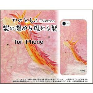 iPhone 8 Plus ハードケース/TPUソフトケース 液晶保護フィルム付 雲の間から現れる龍 やのともこ デザイン ドラゴン 和紙 ファンタジー|orisma