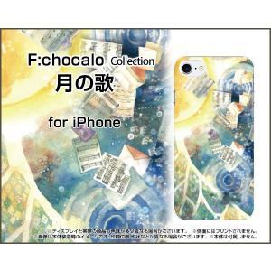 スマホケース iPhone 8 Plus ハードケース/TPUソフトケース 月の歌 F:chocalo デザイン 月 音符 幻想 空 宇宙|orisma