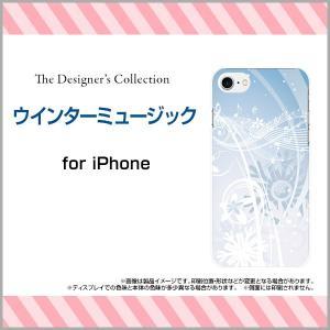 スマホケース iPhone 8 Plus ハードケース/TPUソフトケース ウインターミュージック 冬 雪 雪の結晶 花柄 フラワー 音符 楽譜 ブルー 青|orisma