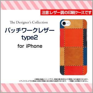 スマホケース iPhone 8 Plus ハードケース/TPUソフトケース パッチワークレザー(レザ...