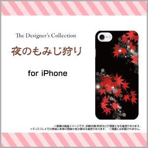 スマホケース iPhone 8 Plus ハードケース/TPUソフトケース 夜のもみじ狩り 和柄 日本 和風 花柄 紅葉 もみじ 秋 ブラック 黒 キラキラ|orisma