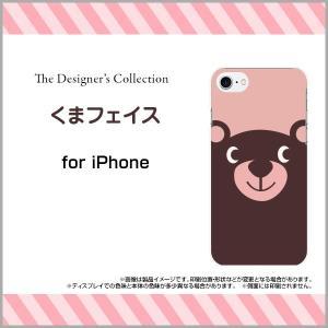 スマホケース iPhone 8 Plus ハードケース/TPUソフトケース くまフェイス イラスト キャラクター くま クマ ピンク かわいい|orisma