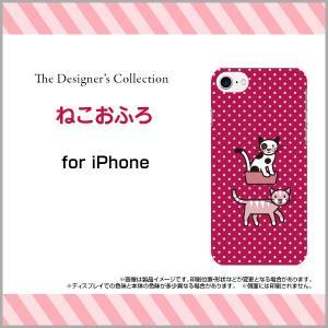 スマホケース iPhone 8 Plus ハードケース/TPUソフトケース ねこおふろ イラスト キャラクター 猫 ネコ 水玉 ドット ピンク かわいい|orisma